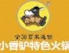 小香驴火锅加盟