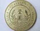 上海开国纪念币估价交易 古币交易电话