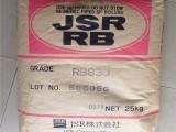 雾面剂TPE/日本JSR/RB830 增韧改性 高级鞋材
