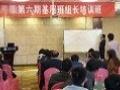 蔡林老师2017年3月28日有效沟通-打造高效班组