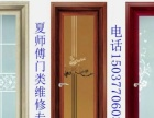 专业维修各种门,修别人修不了的门,谨防假冒