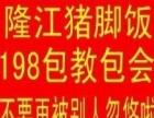 198元隆江猪脚饭包教包会,少走冤枉路少花冤枉钱