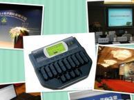 速记、速录 山东济南会议速记、电视场记、字幕制作