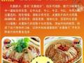 【靠谱技术】四川特色卤菜、特色面食技术培训