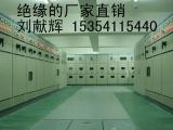 保定电厂专用绝缘胶垫批发价格大量现货供应