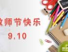 长沙市教职工趣味运动会教师节趣味活动策划公司