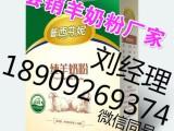 陕西凯达乳业会销羊奶粉厂家寻找合作伙伴贴牌代加工产品