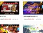 网站建设|百度推广|APP开发|三级分销|小程序