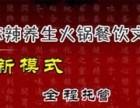 快乐食刻老庄麻辣养生火锅加盟费加盟