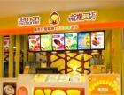 温州甜品奶茶店加盟 包教全套技术 17㎡加万元开店
