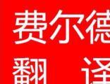 上海翻译公司,翻译标书合同论文说明书手册图纸图书等