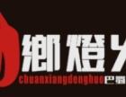 川鄉灯火快餐连锁加盟