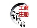 重庆巴南区营业执照代办重庆公司注册可提供地址