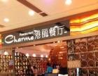 港丽茶餐厅加盟 快餐 投资金额 10-20万元