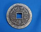 苏州哪里可以鉴定古董古钱币?鉴定估价