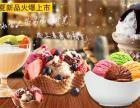 广州冰淇淋甜品店加盟-欧莱雪-给你提供好的创业经营模式