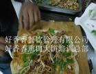 哈尔滨长春松原熏肉大饼好香香加盟培训