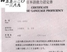 淮安培训日语 低费高效全城比,专教日语20年!奖日元真币 宁