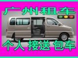 廣州9人商務車包月定點接送 上下班接送