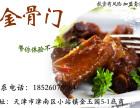 天津排骨饭加盟金骨门美味让财源滚滚