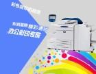 大兴生物医药基地出租复印机打印机传真机 西红门打印机租赁