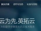 广西南宁云服务器租用、云主机试用
