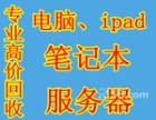 电脑回收 北京电脑主机回收 北京电脑回收公司