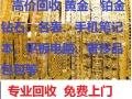 沙县黄金白银钻石名表名包浪琴LV包包回收抵押