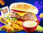 浙江-派乐汉堡加盟费/派乐汉堡加盟费多少钱