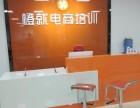 大朗橙就淘宝培训班 网店运营管理培训专业学校