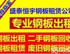 武汉钢板租赁汉阳钢板出租武昌铺路钢板租赁价格