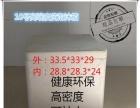 郑州厂家直销各种水果泡沫箱 泡沫盒