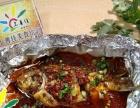加盟锡纸烤鱼正宗碳火烤鱼的做法加盟 中餐