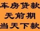 北京顺义区汽车贷款公司,顺义区不押车贷款公司