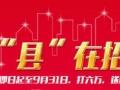 银田公司面向新疆火力招商中,免加盟免保证助你销售