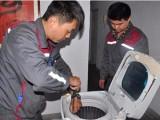 成都龍泉驛洗衣機維修服務點-全市上門維修