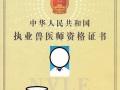 中华人民共和国职业兽医师资格证书