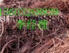 德州废电缆报废变压器废铜开心回收