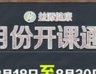 益源健康培训机构8月份面向全国火热招生!