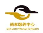彭山德孝颐养中心(养老 疗养)