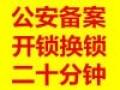 海淀区开锁公司 西三旗,清河,上地开锁换超b级锁芯,c级锁芯