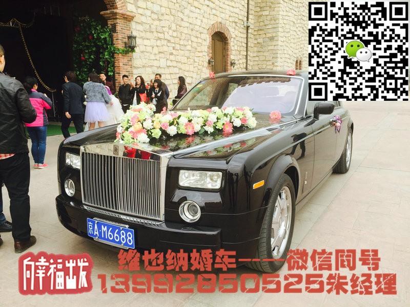 婚车之家 西安婚车租赁 必看 维也纳豪车 大优惠