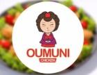 西安oumuni韩式炸鸡店加盟如何?加盟条件有哪些?