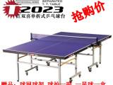 全国包邮 批发正品红双喜T2023乒乓球桌订金100 家用折叠乒