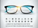 AR科技团队新品眼镜