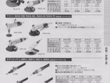 日東工器气动工具