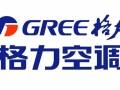 欢迎进入-汕头格力空气能(各中心)售后服务官方网站电话