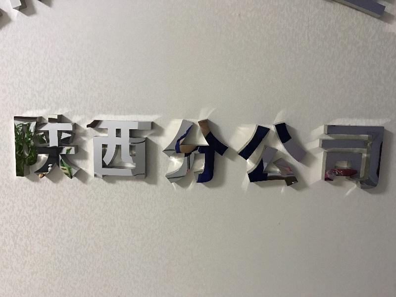 陕西神华矿山施工总承包一级二级资质挂靠项目