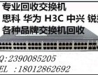 收购华为H3C思科交换机 光模块 板卡 OLT板卡收购