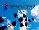 清远尚优教育远程教育、自考、成人高考咨询